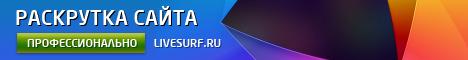 программа для раскрутки сайта