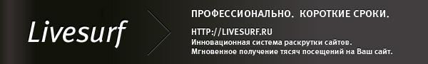 бесплатные программы для раскрутки сайта