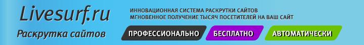 сервис для раскрутки сайта