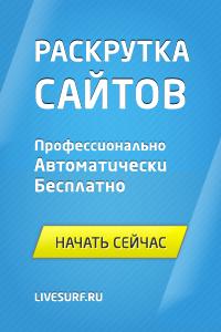 Автоматическое продвижение сайта