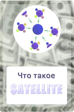 Создание сайта сателлита