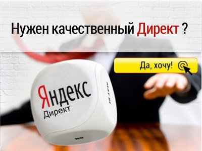Картинки по запросу Яндекс.Директа