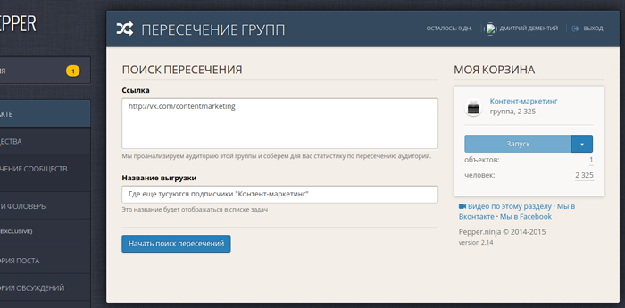сбор аудитории через Pepper Ninja ВКонтакте