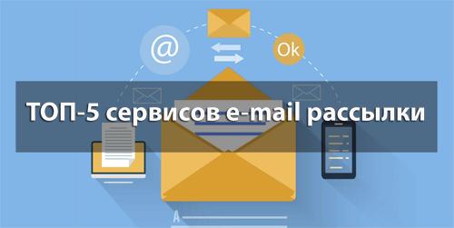 Обзор лучших в Рунете сервисов email-рассылок