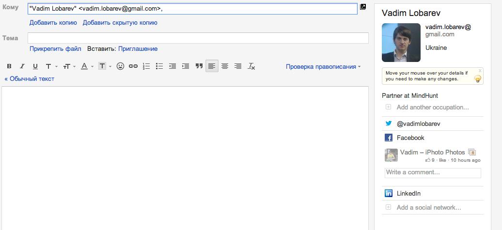 поиск человека через Name2Email