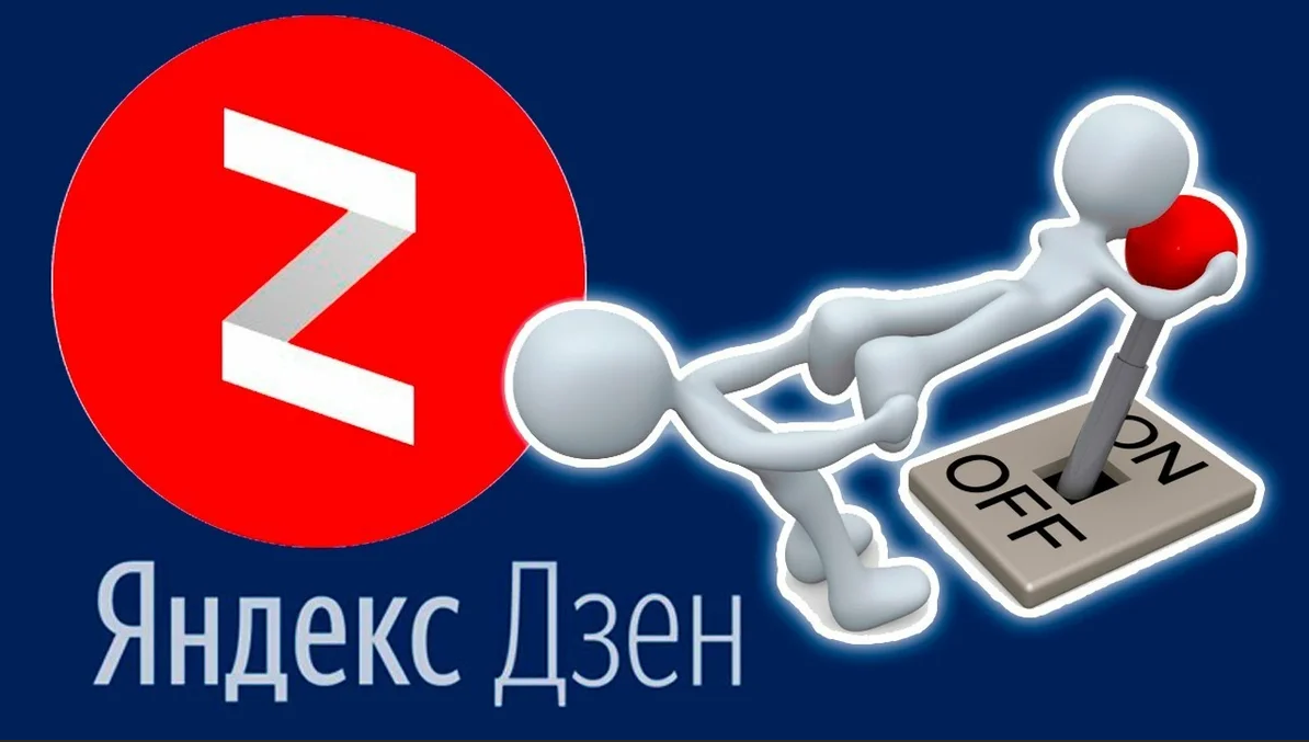 Ошибки, из-за которых не продвигается канал в Яндекс.Дзен