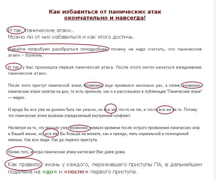 """текст с повышенной """"водностью"""""""