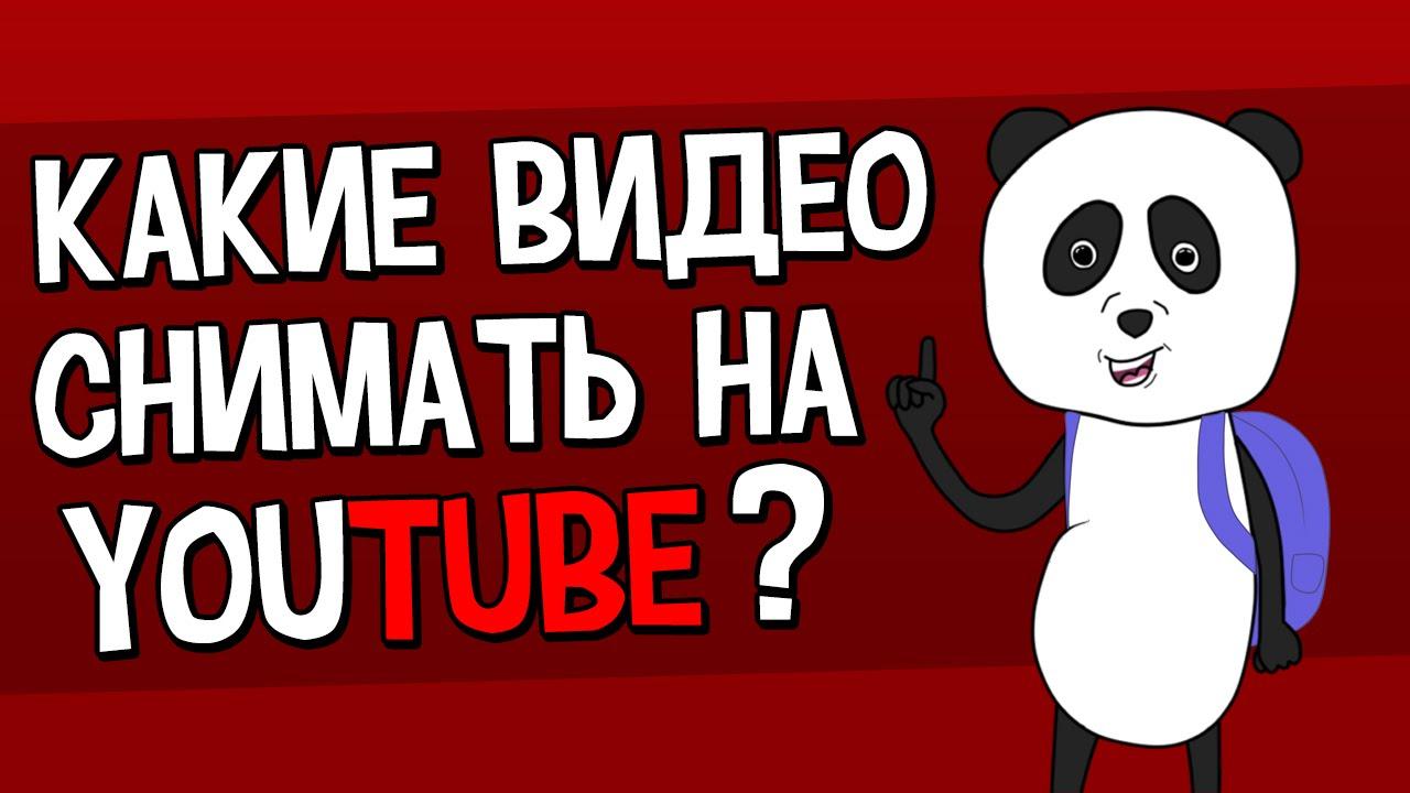 Что собой представляют видеоролики, и какие из них предназначаются для размещения на Youtube