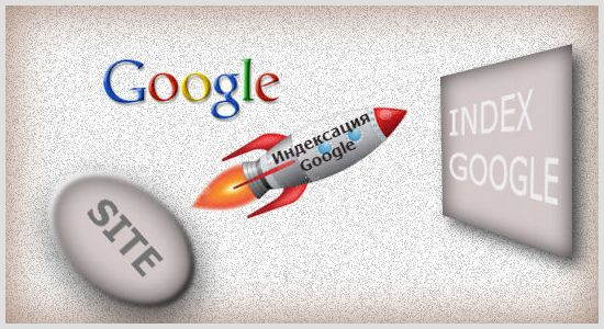 индексация сайта в Google