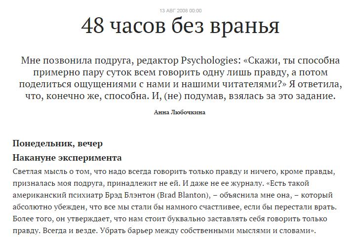 пример транспарентного блоггинга