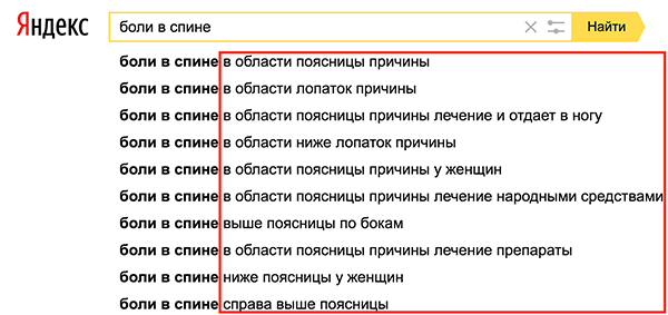 список поисковых подсказок