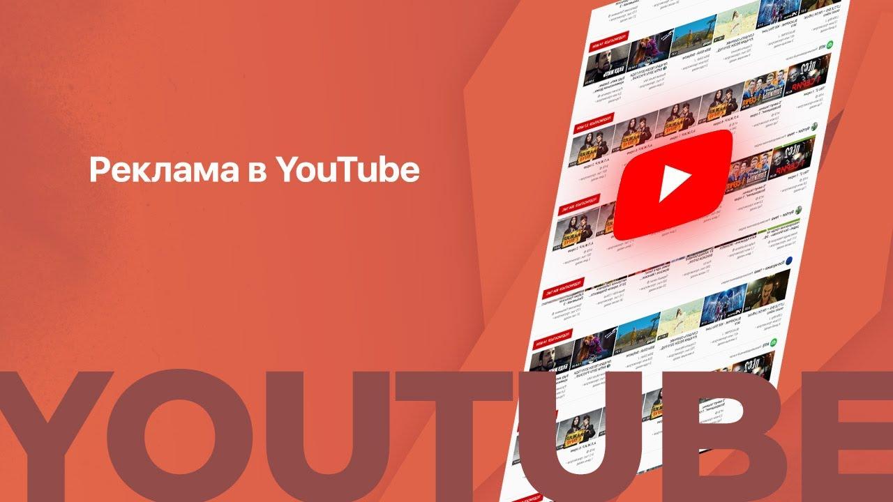 Видеореклама на YouTube - что это, как её делают и почему она так важна для продвижения
