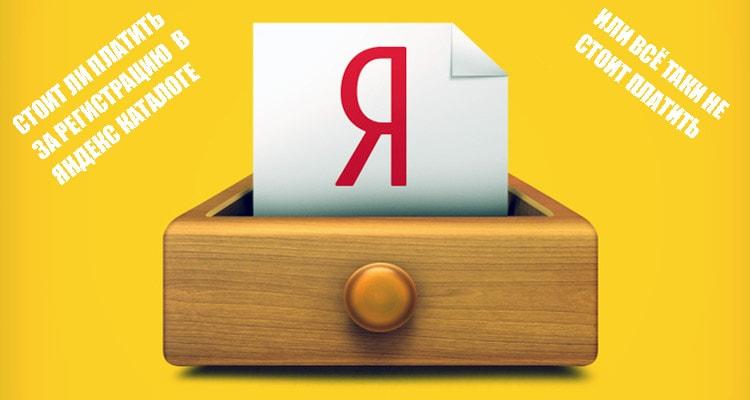 Как попасть в Яндекс каталог и для чего это нужно современным вебмастерам?