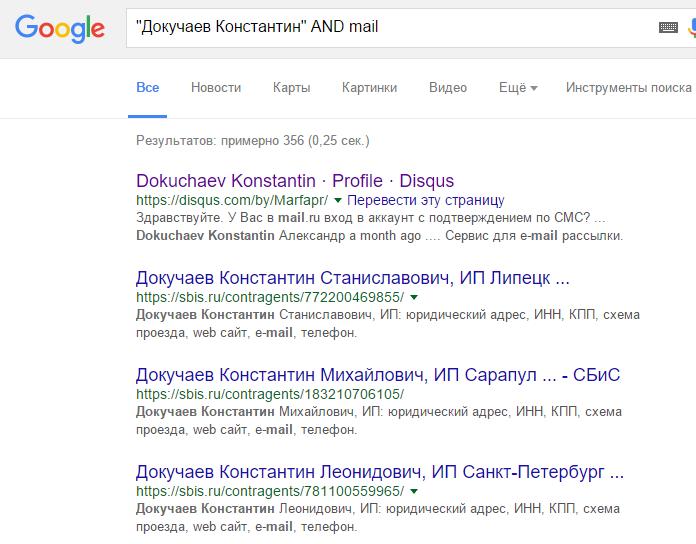 поиск по email в Google
