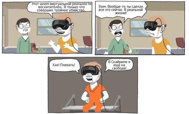 погружения в виртуальную реальность