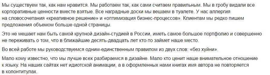 текст на сайте Артема Лебедева