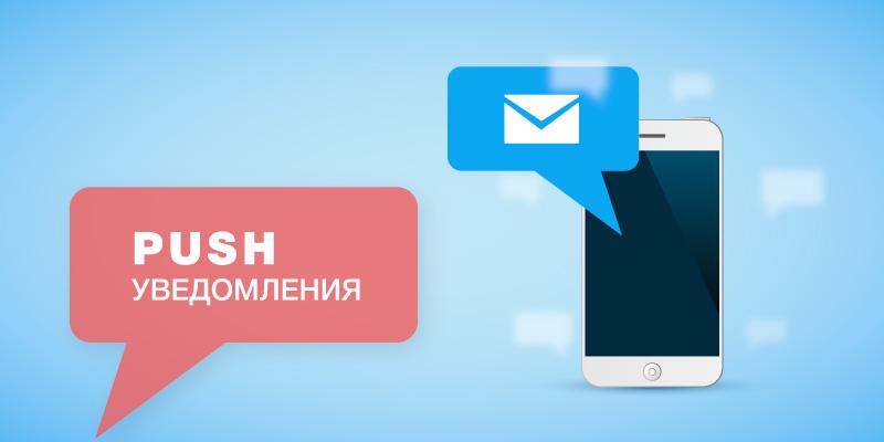 Как сделать качественные Push-уведомления