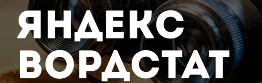 Яндекс.Вордстат, или как работать с сервисом по подбору ключевых запросов