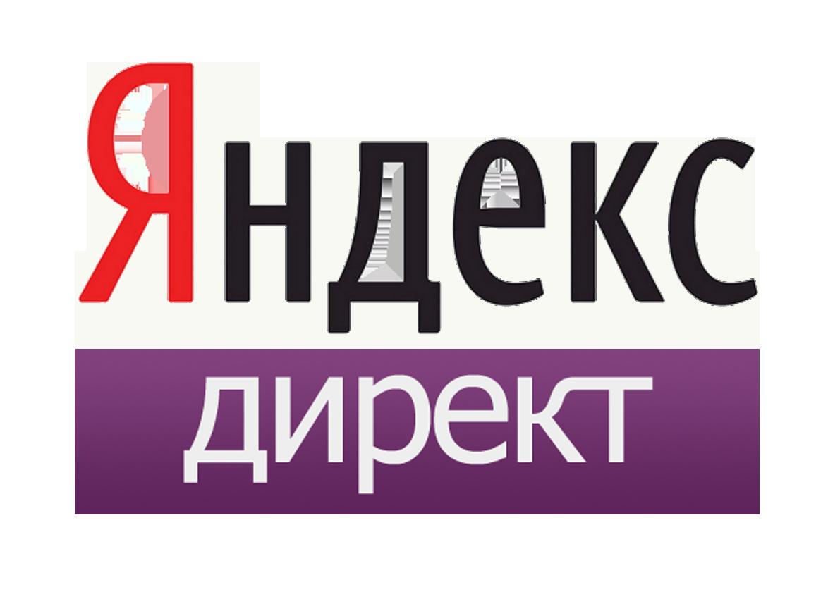 Алгоритм использования «Яндекс.Директ»