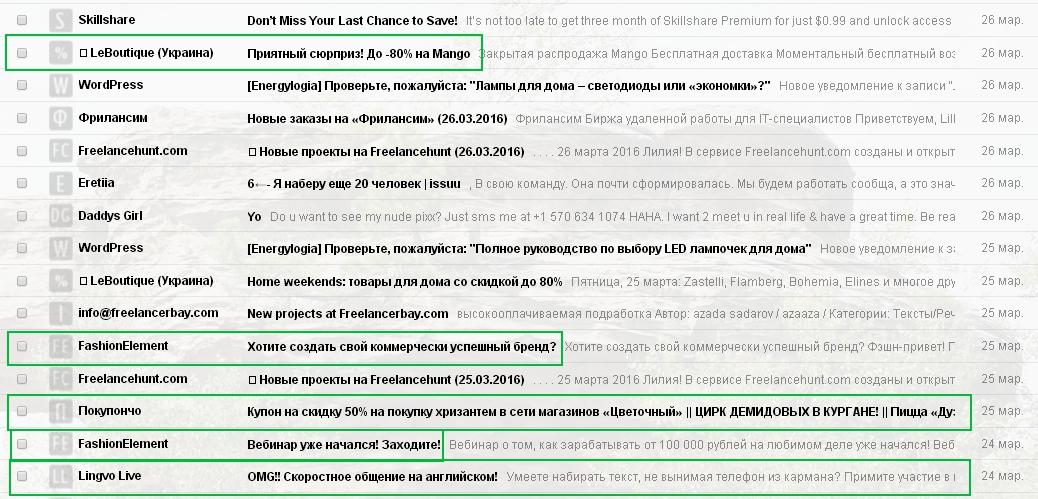 пример email рассылки