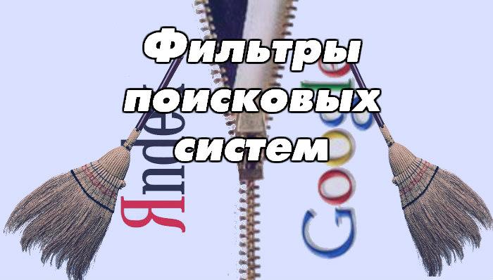 """Отличия продвижения в """"Яндекс"""" и Google: как не попасть под фильтры"""