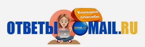 Продвижение с помощью «Ответы@Mail.ru»