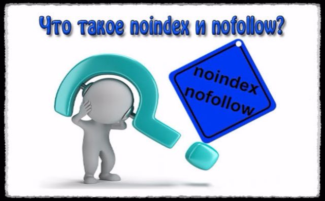 noindex и nofollow