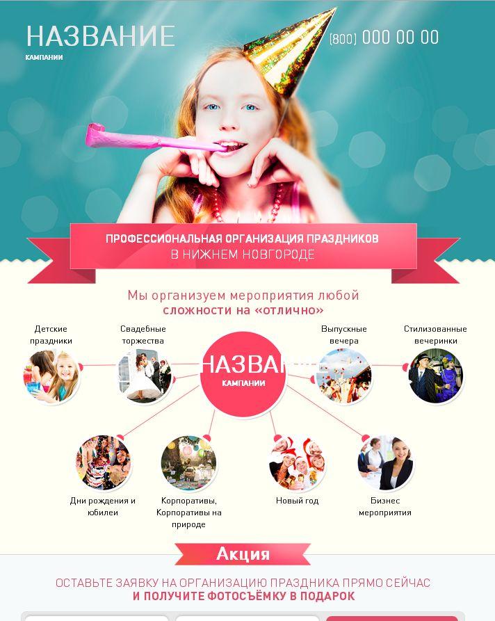 лендинг компании детских праздников