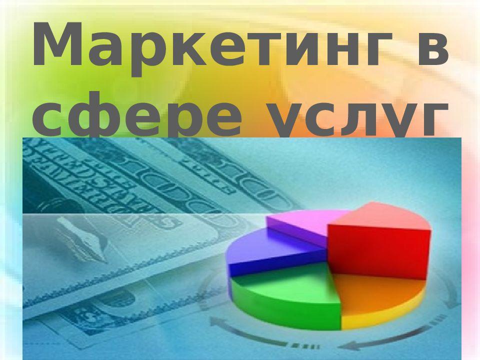 Маркетинг услуг: «подводные камни» эффективных продаж