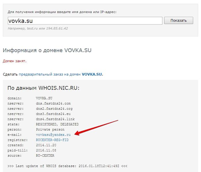 поиск по электронной почте в Whois