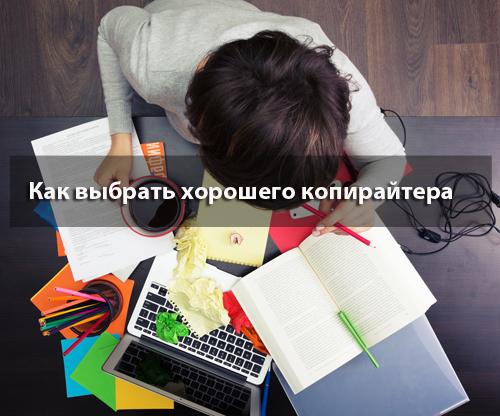 Секреты выбора профессионала для наполнения интернет-ресурса
