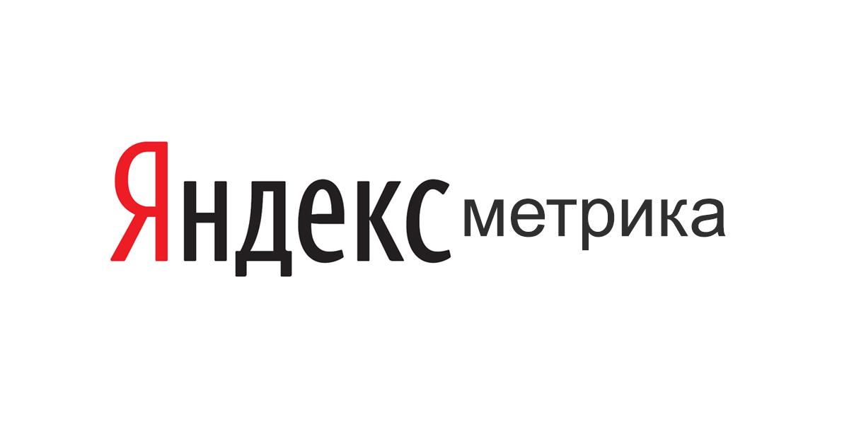 Яндекс Метрика. Как пользоваться правильно