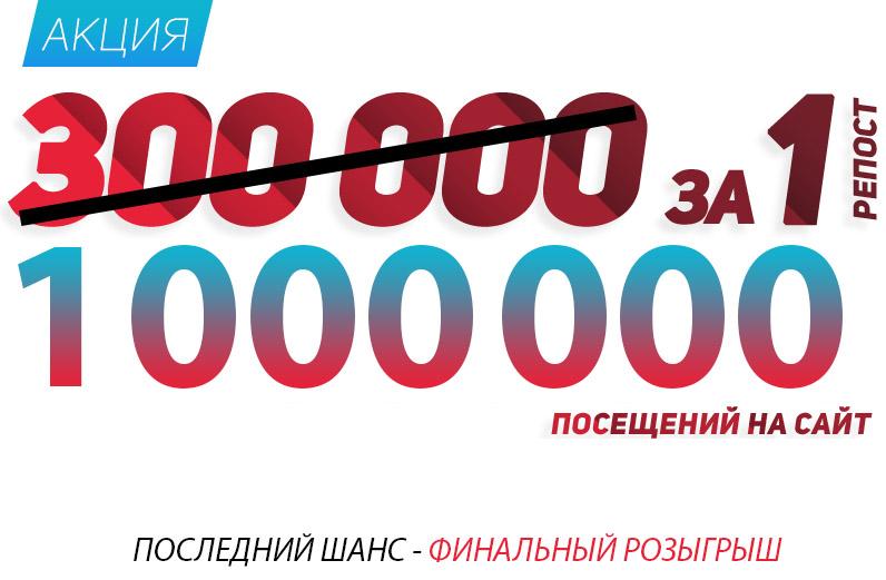 Акция 300 000 посещений за 1 репост!