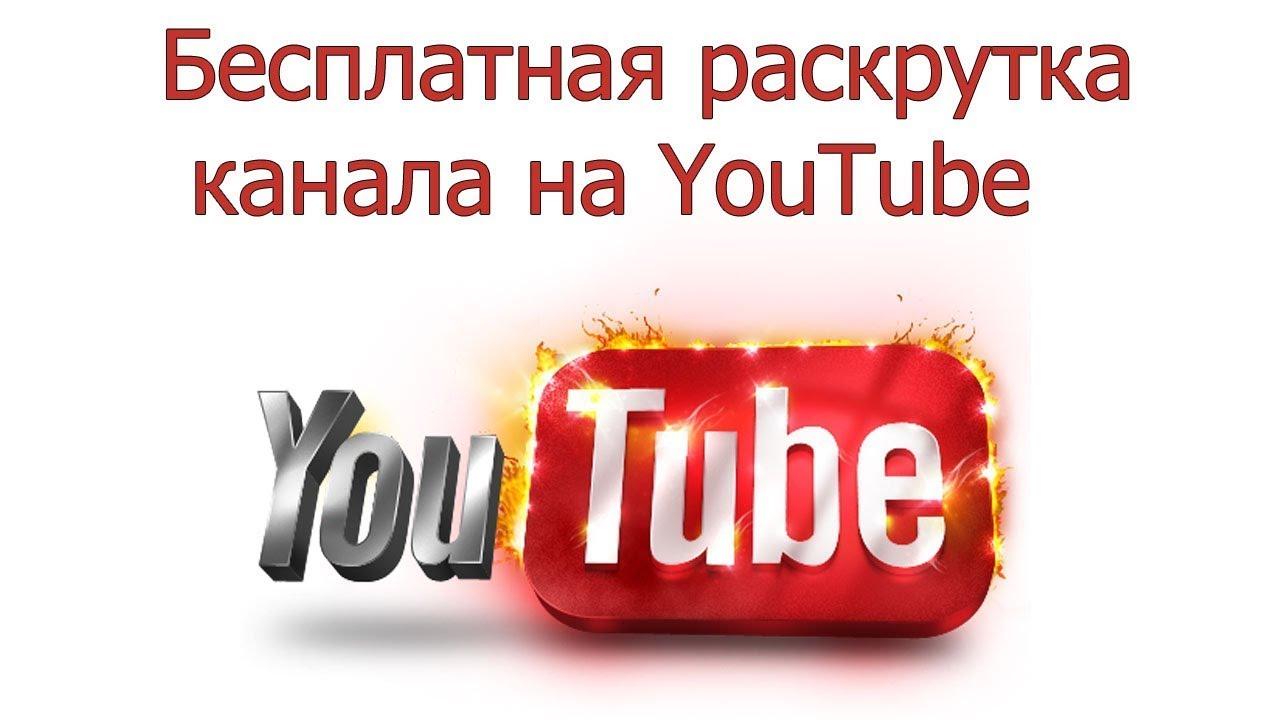 Раскрутка подписчиков ютуб канала бесплатно для