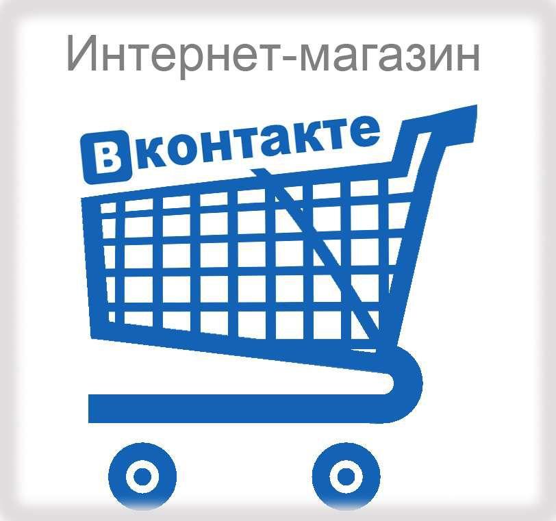 Создание интернет магазина в ВК