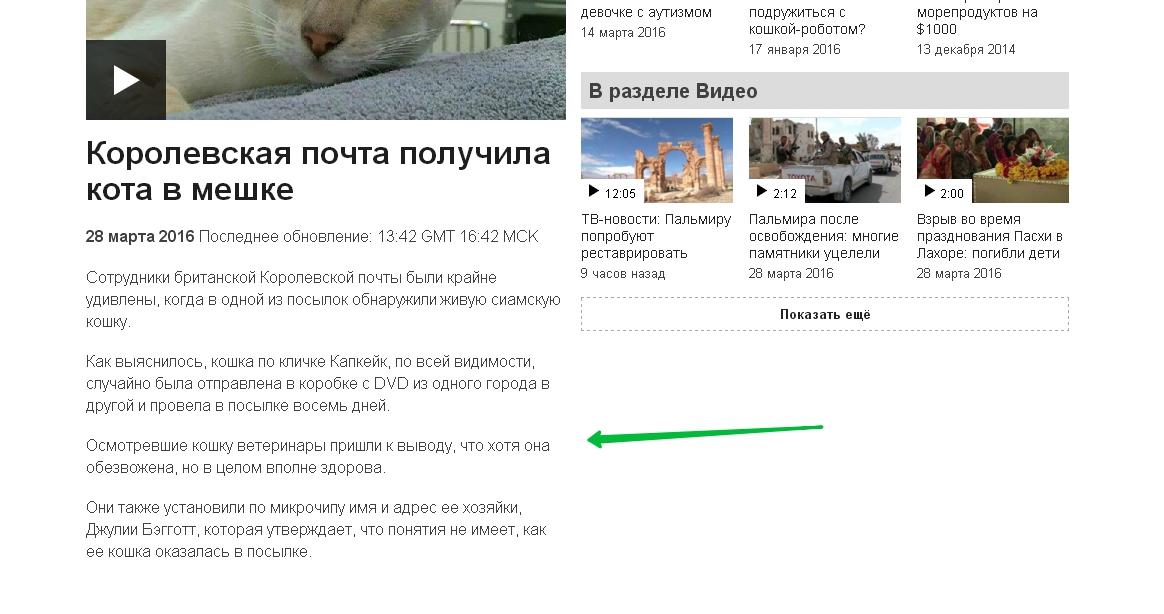 новостной контент