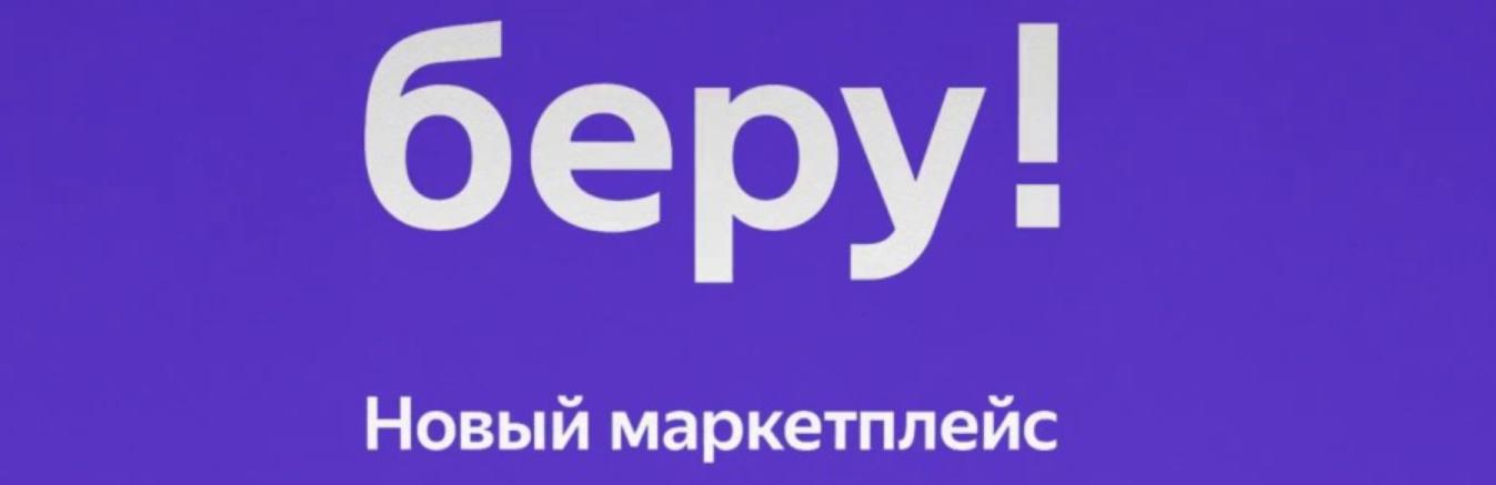 Как раскрутили маркетплейс «Беру»