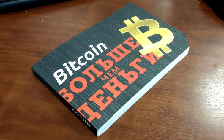 Преимущества и недостатки биткоин