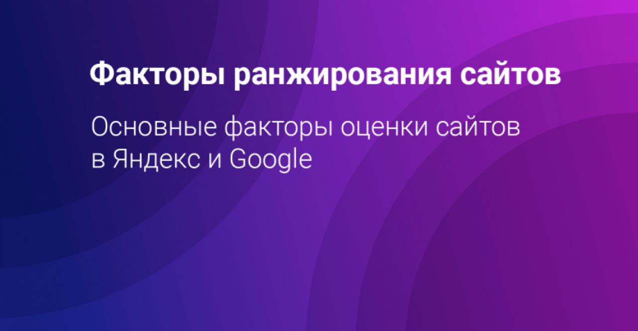 Факторы ранжирования в Google и Yandex по результатам исследований 2019 года