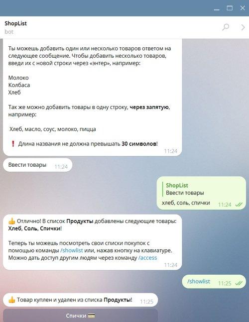 shoplist419_bot