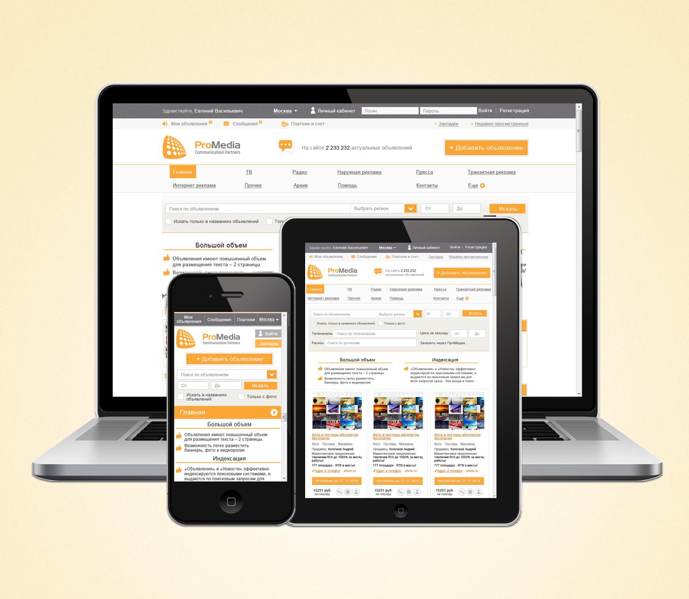 Преимущества адаптивного дизайна: что нужно знать вебмастерам с небольшим бюджетом?