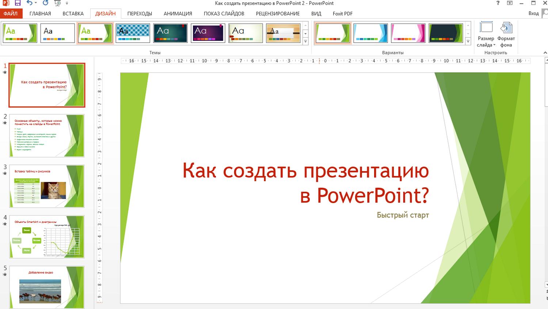 Советы по построению необычной и яркой презентации в Power Point для чайников