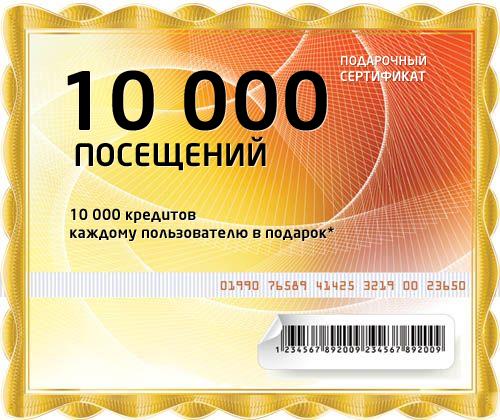 Сертификат на 10 000 посещений